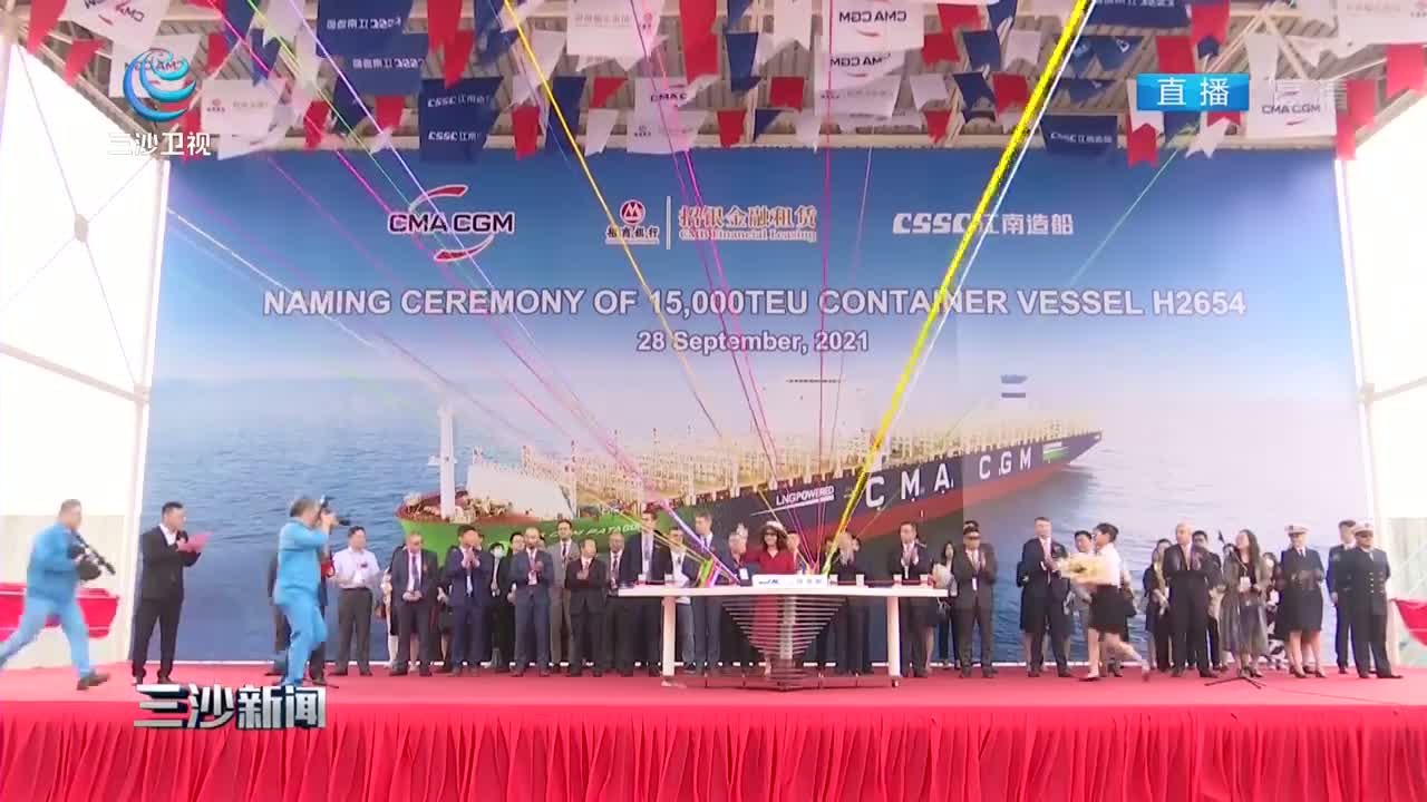 15000箱双燃料动力超大型集装箱船首制船支付