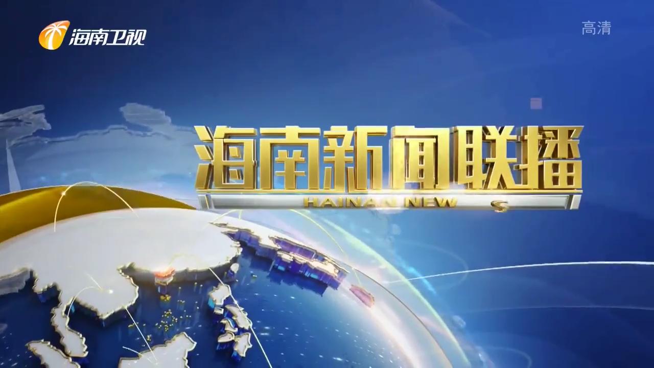 《海南新闻联播》2021年09月24日