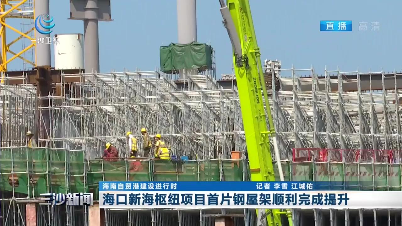 海口新海枢纽项目首片钢屋架顺利完成提升