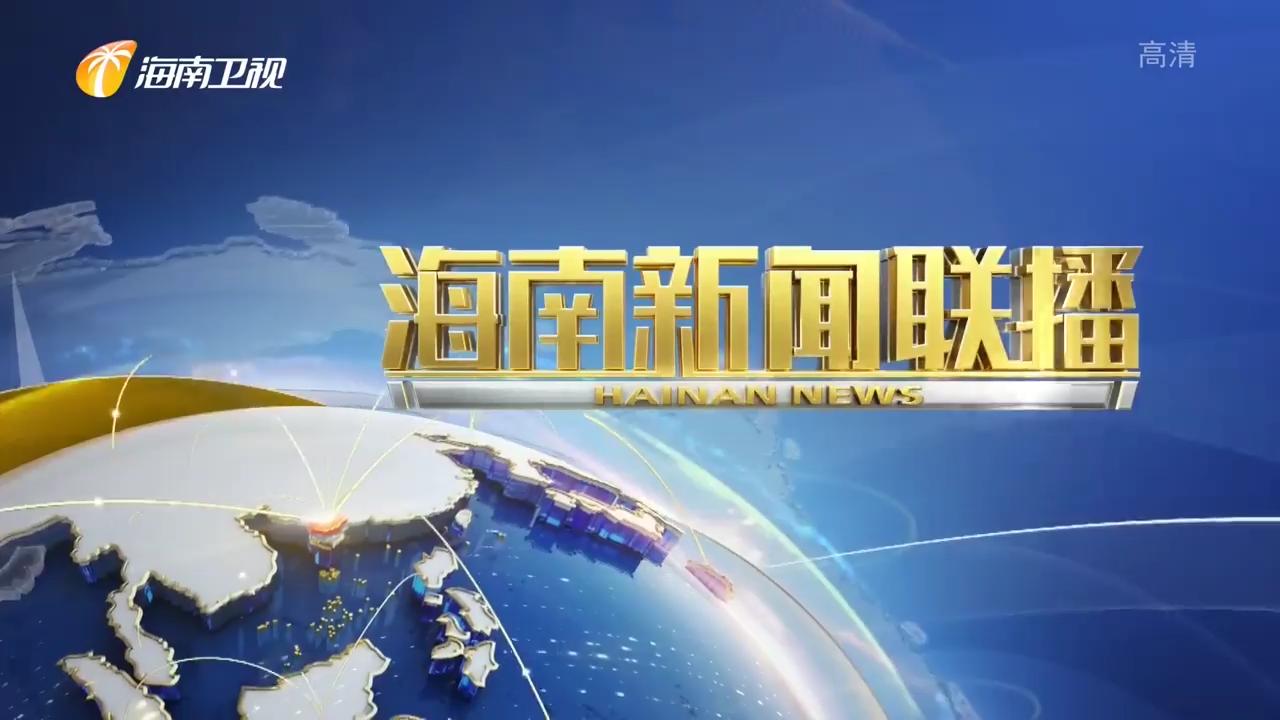 《海南新闻联播》2021年09月27日