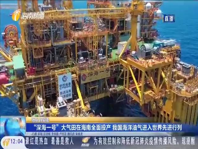 """""""深海一号""""大气田在海南全面投产 我国海洋油气进入世界先进行列"""