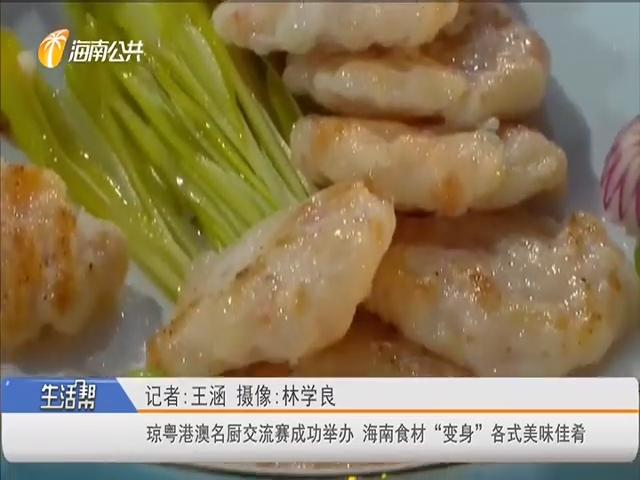 """琼粤港澳名厨交流赛成功举办 海南食材""""变身""""各式美味佳肴"""