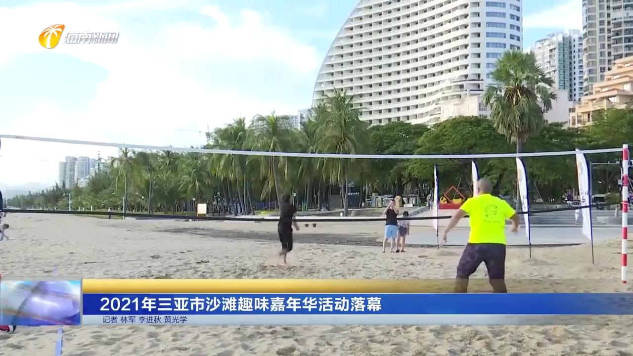 2021年三亚市沙滩趣味嘉年华活动落幕