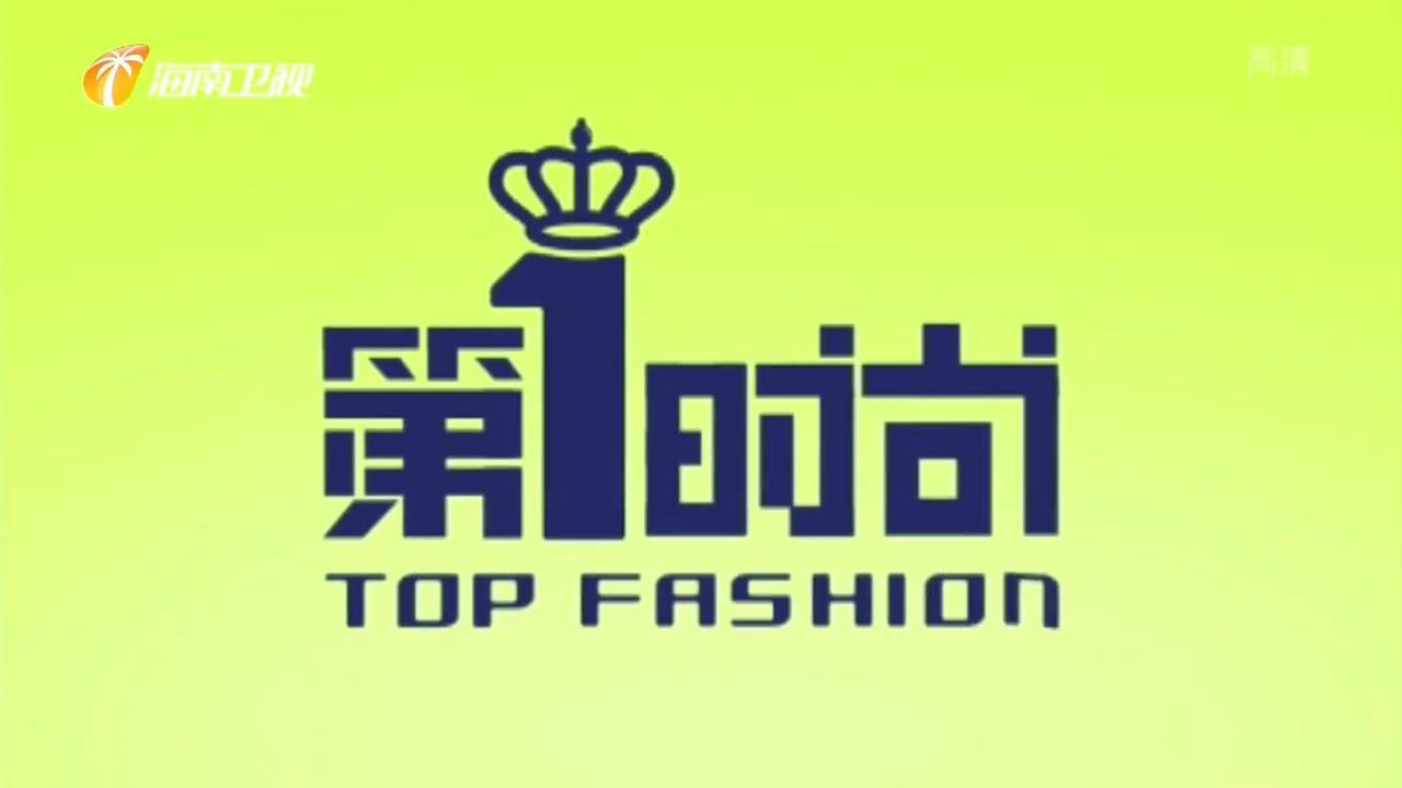 《第一时尚》2021年09月24日