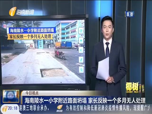 海南陵水一小学附近路面坍塌 家长反映一个多月无人处理