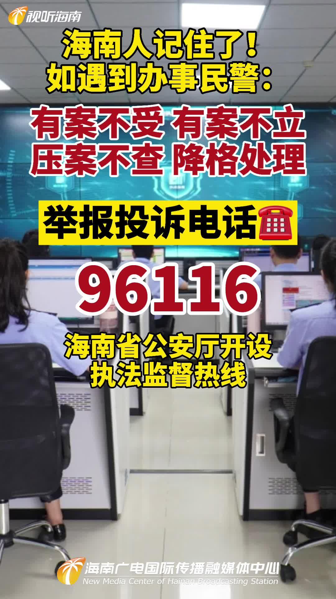 海南省公安厅开设96116执法监督热线!