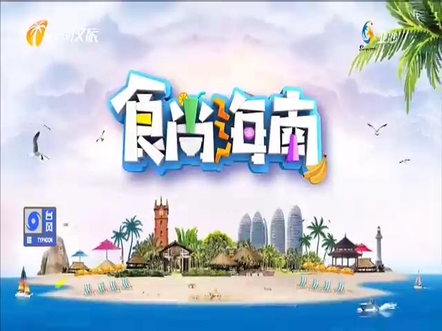 《食尚海南》2021年09月10日