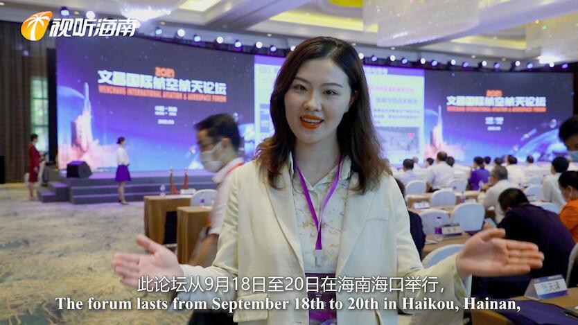 双语Vlog   2021文昌国际航空航天论坛于海口圆满结束