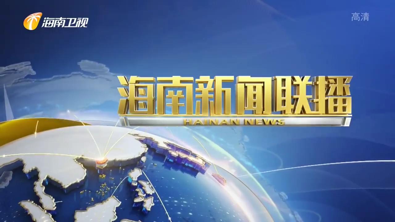 《海南新闻联播》2021年09月14日