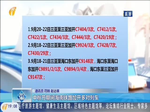 中秋节期间海南铁路加开多对列车