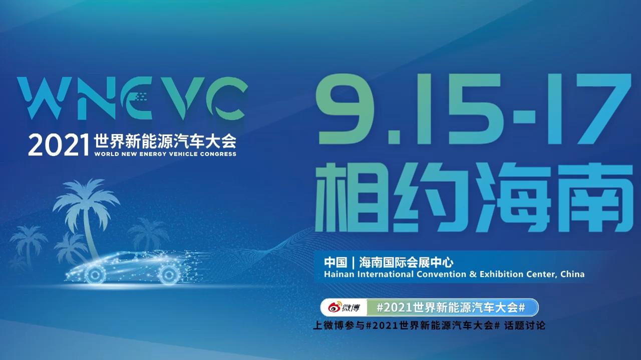 9月15日—9月17日,相约海南!2021世界新能源汽车大会来了!