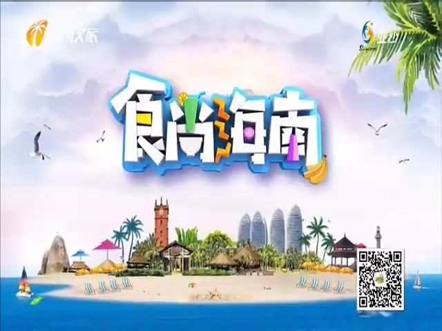 《食尚海南》2021年09月09日