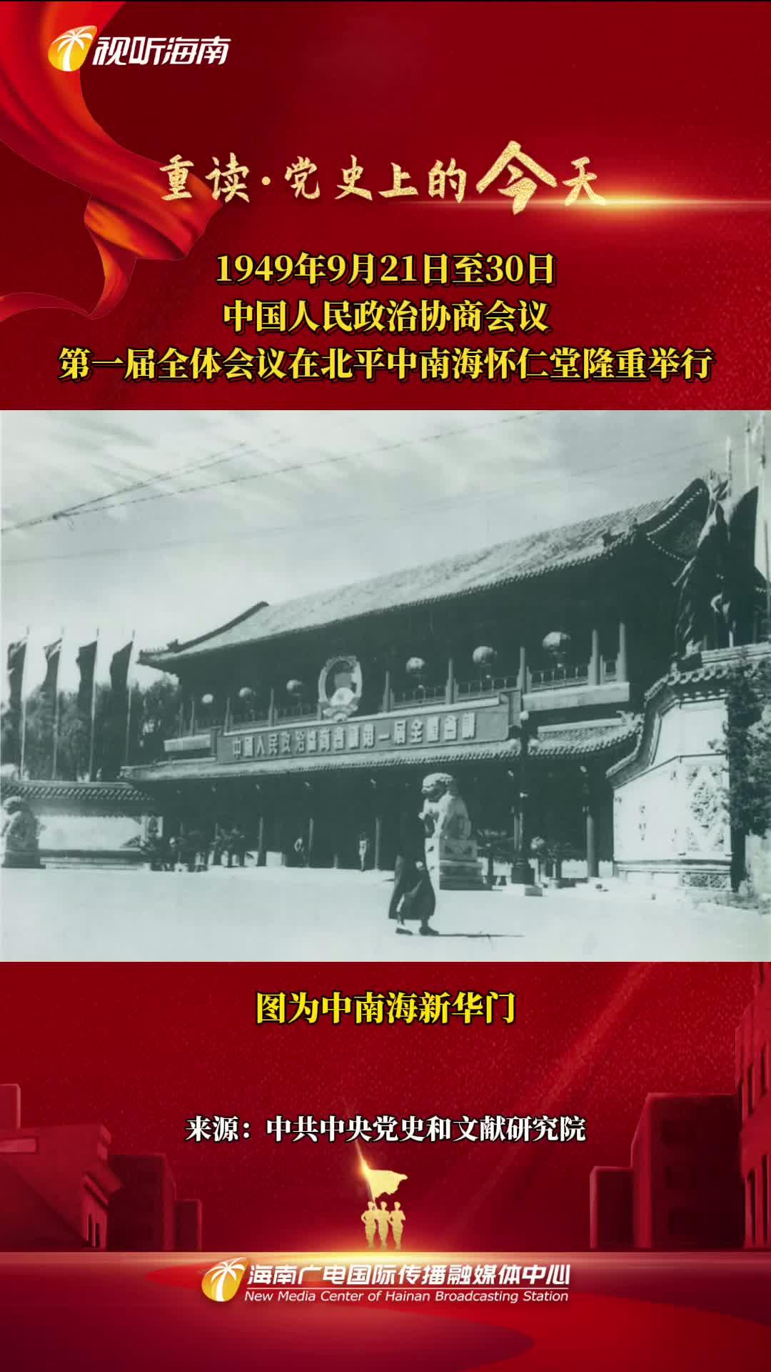 重读• 党史上的今天 1949年9月21日至30日,中国人民政治协商会议第一届全体会议在北平中南海怀仁堂隆重举行