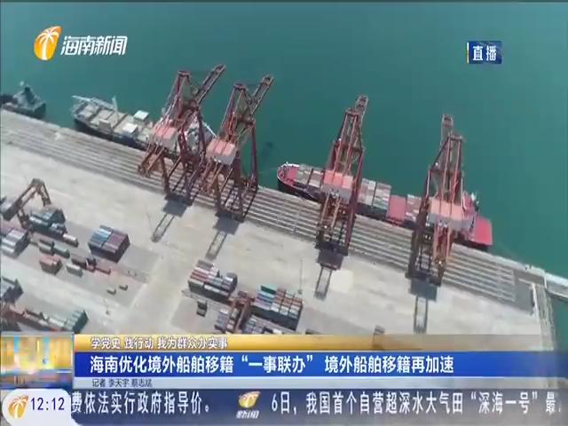 """海南优化境外船舶移籍""""一事联办"""" 境外船舶移籍再加速"""