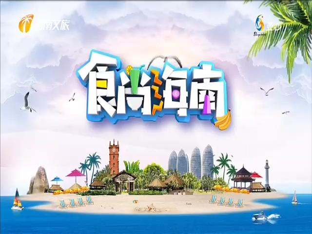 《食尚海南》2021年09月25日