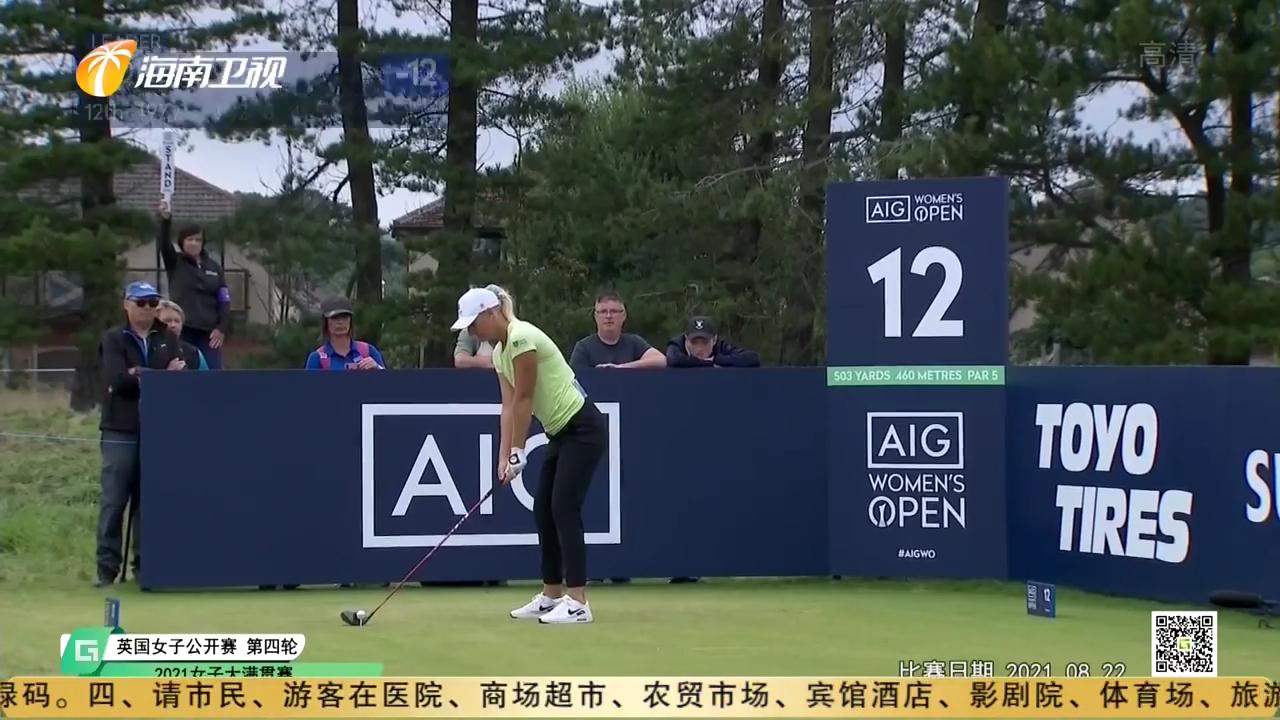《卫视高尔夫》2021年09月03日