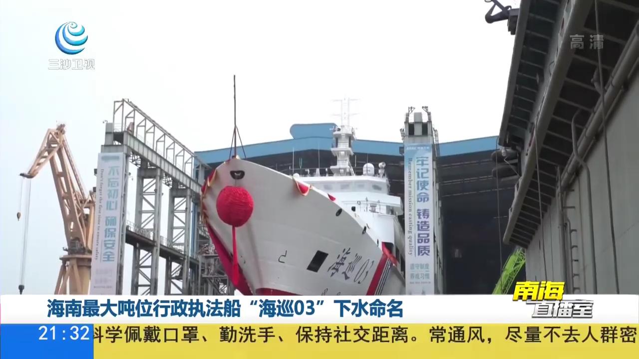 """海南最大吨位行政执法船""""海巡03""""下水命名"""