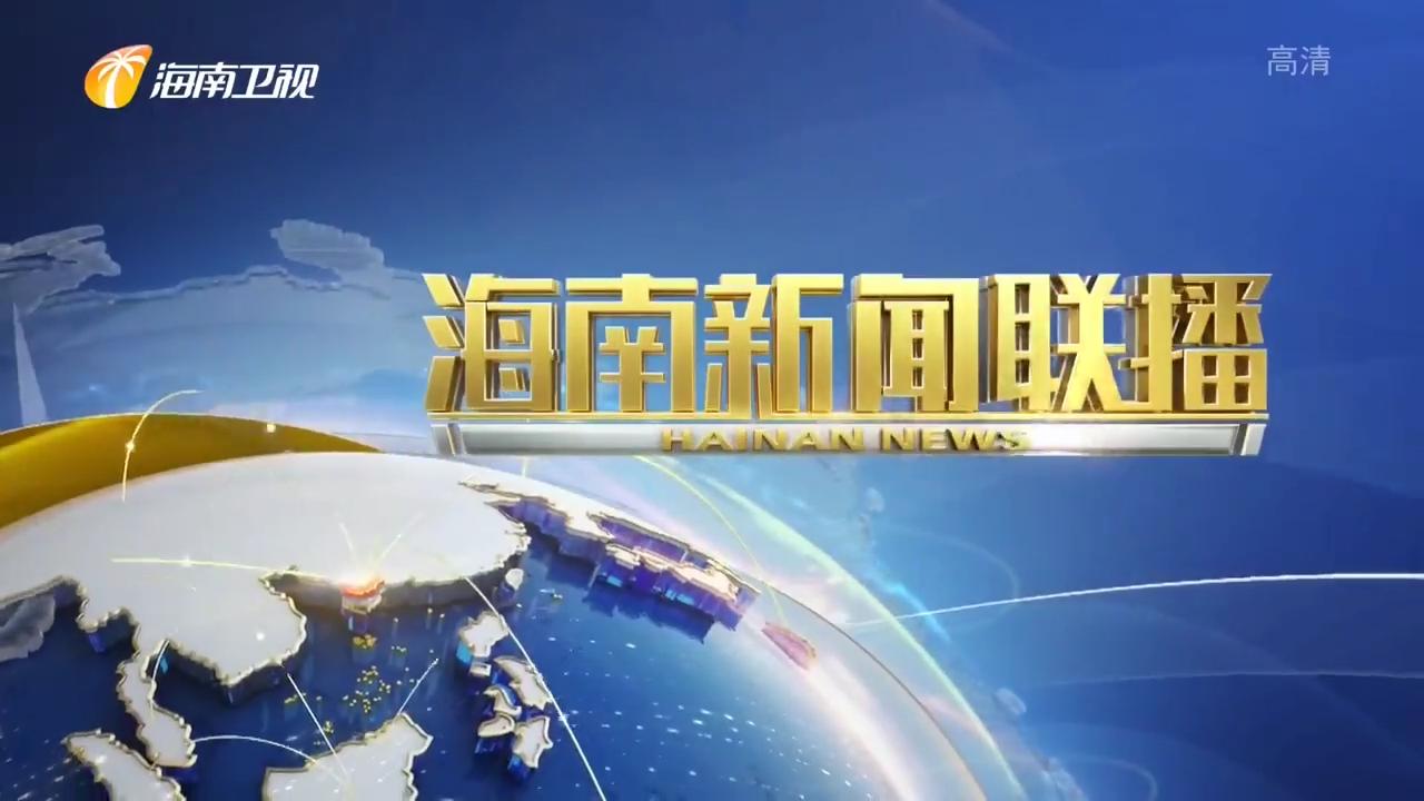 《海南新闻联播》2021年09月22日