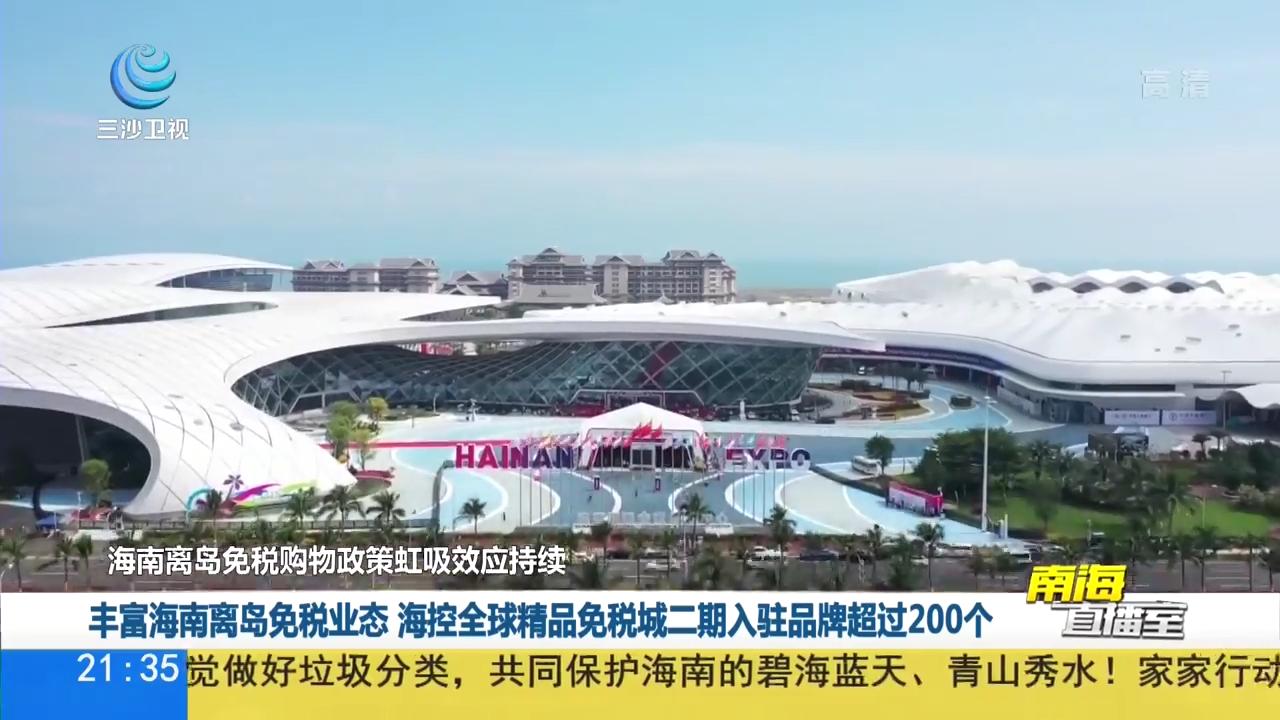 国际品牌加速进驻海南免税市场