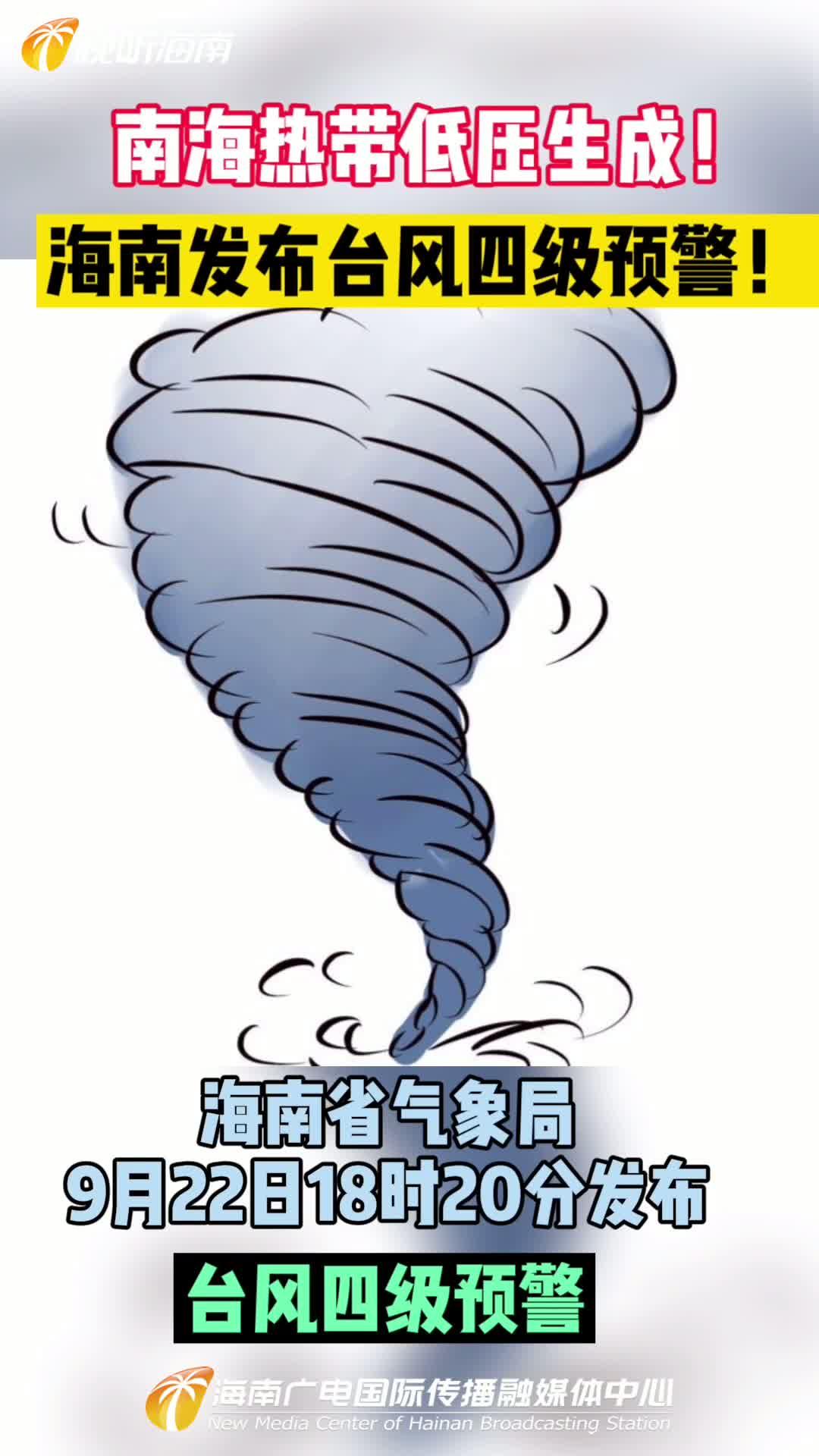 南海热带低压生成!海南发布台风四级预警!