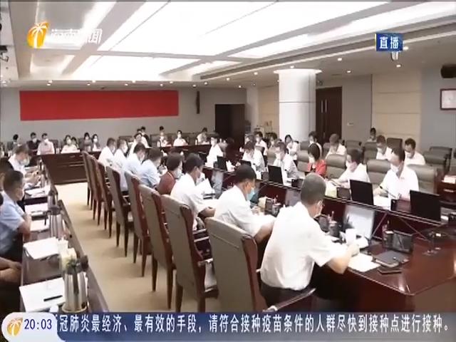 冯飞主持召开省优化营商环境工作专班第四次会议指出 坚持问题导向目标导向 以更大步伐加快打造一流营商环境