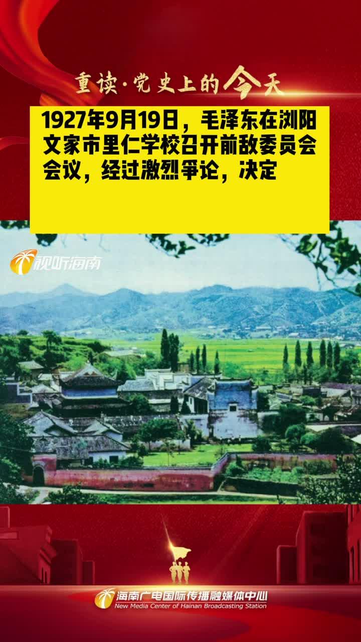 重读• 党史上的今天 1927年9月19日,毛泽东在浏阳文家市里仁学校召开前敌委员会会议,经过激烈争论,决定放弃攻打长沙的计划,改向敌人统治力量薄弱的湘赣边界的山区进军