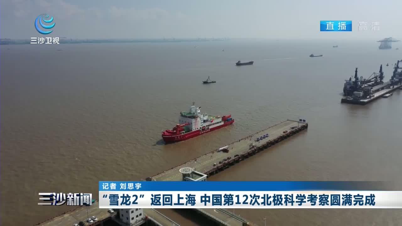 """""""雪龙2""""返回上海 中国第12次北极科学考察圆满完成"""