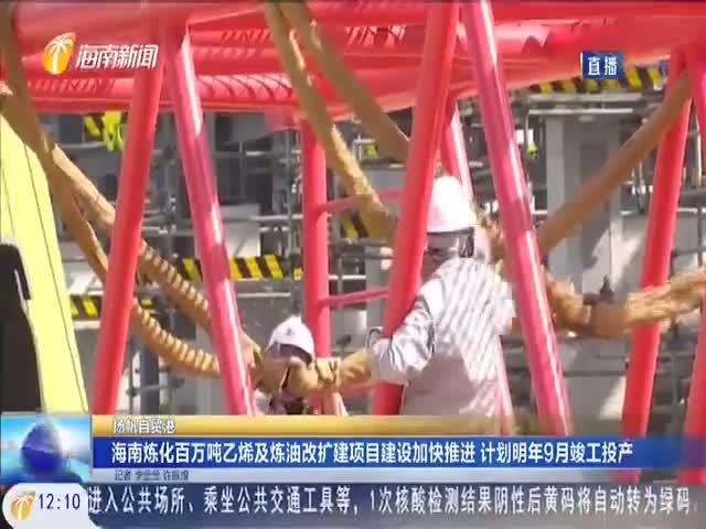 海南炼化百万吨乙烯及炼油改扩建项目建设加快推进 计划明年9月竣工投产
