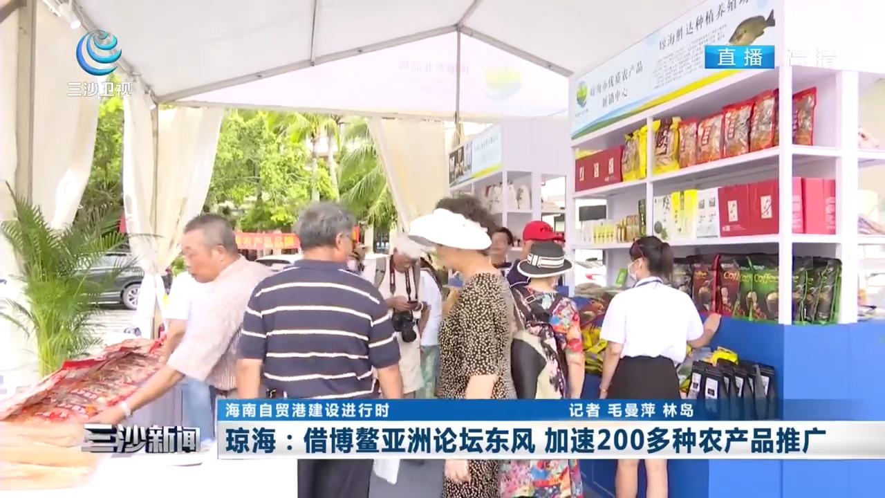 琼海:借博鳌亚洲论坛东风 加速200多种农产品推广