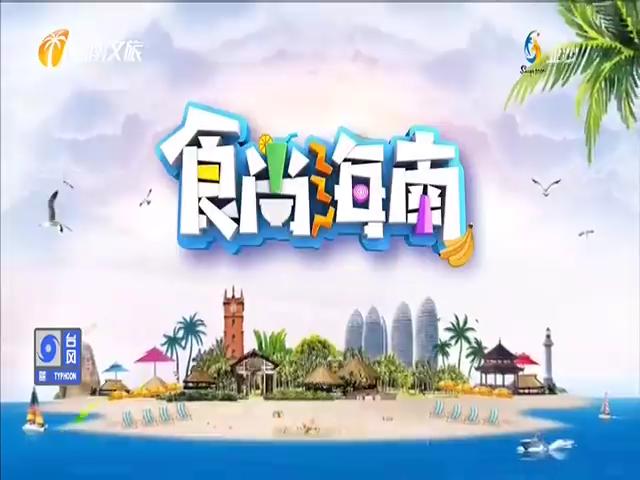 《食尚海南》2021年09月24日