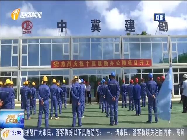 全国百强勘察企业进驻海口江东新区 将打造迈雅滨河商务区首座标志性建筑