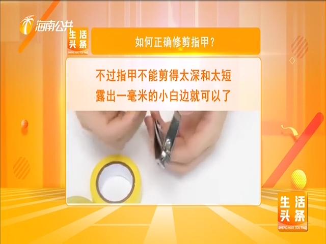 生活头条:如何正确修剪指甲?