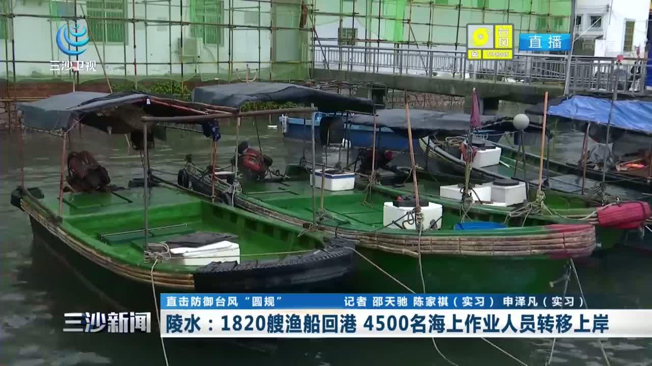 陵水:1820艘渔船回港 4500名海上作业人员转移上岸