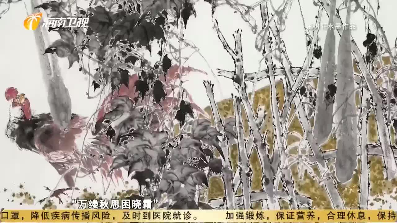 素心写秋 崔树轩