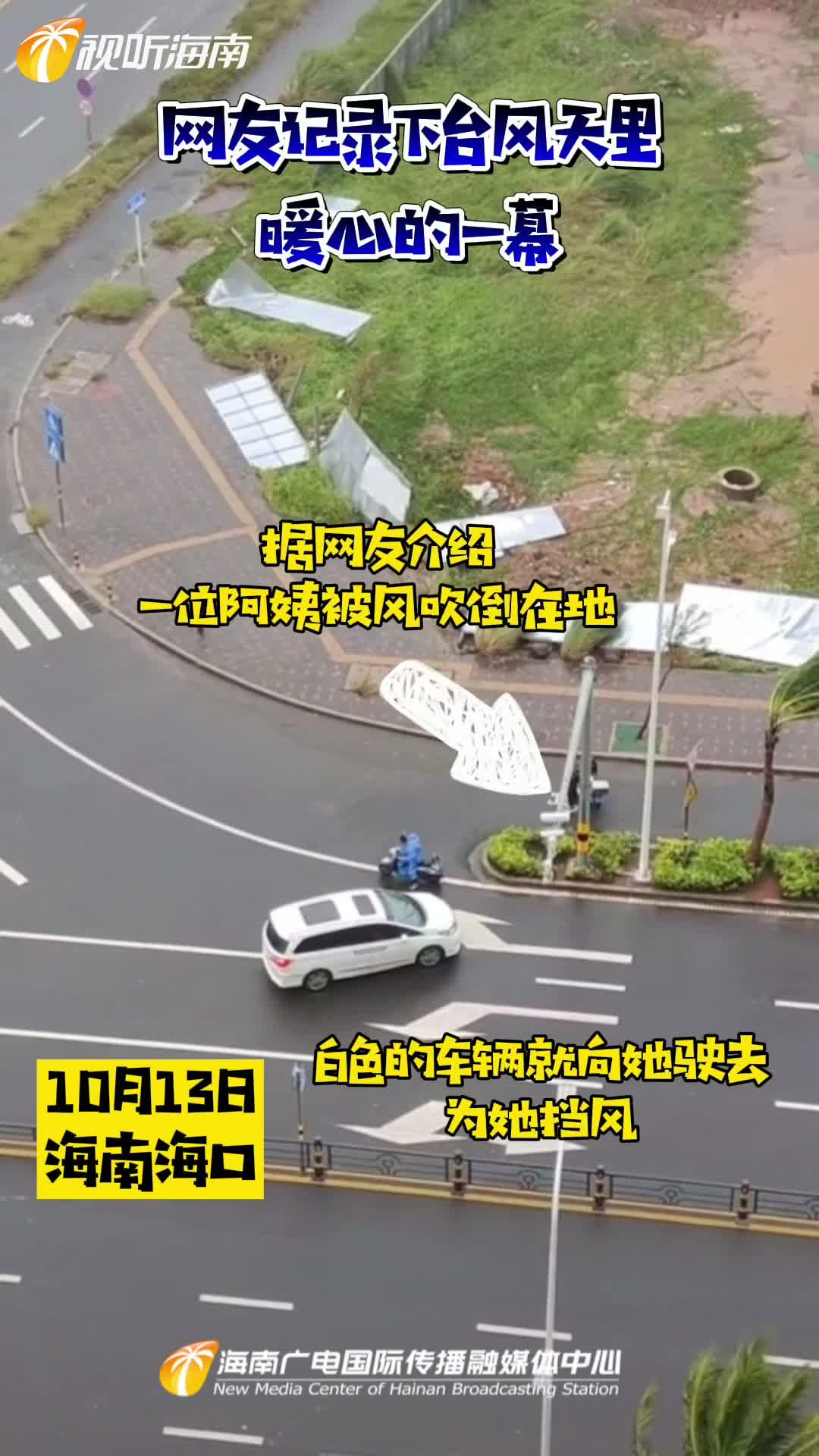 网友记录下台风天里暖心的一幕