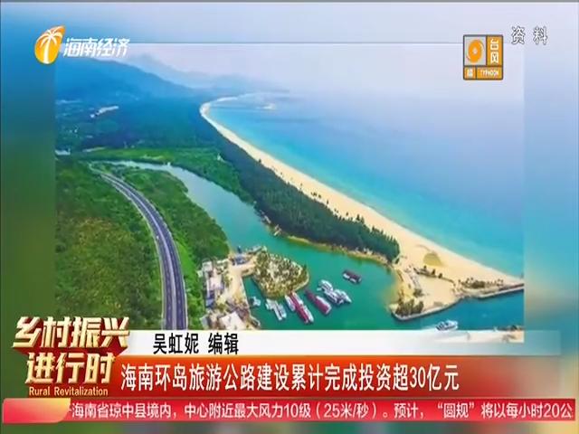 海南环岛旅游公路建设累计完成投资超30亿元