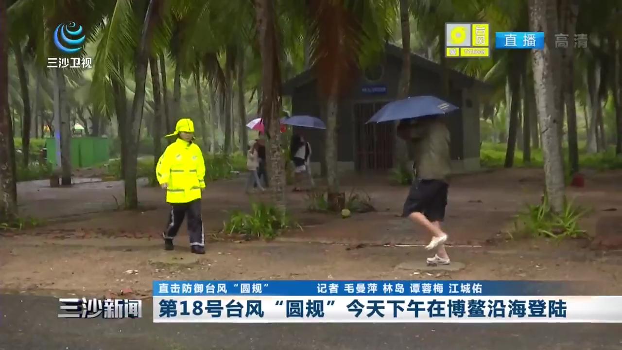 """第18号台风""""圆规""""今天下午在博鳌沿海登陆"""