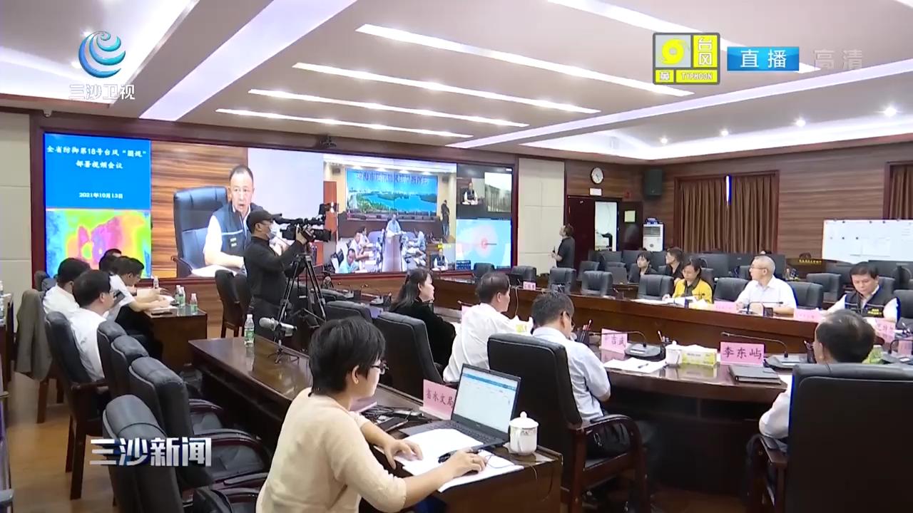 """海南召开防御第18号台风""""圆规""""部署视频会议"""
