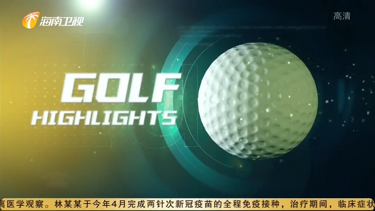 《卫视高尔夫》2021年10月05日