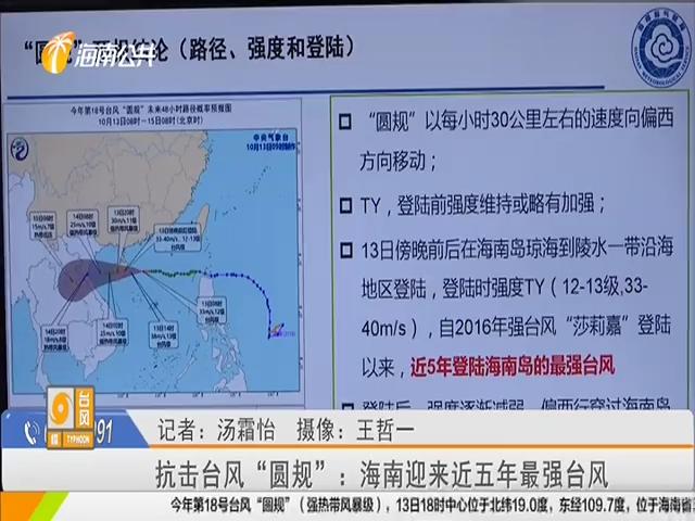 """抗击台风""""圆规"""":海南迎来近五年最强台风"""