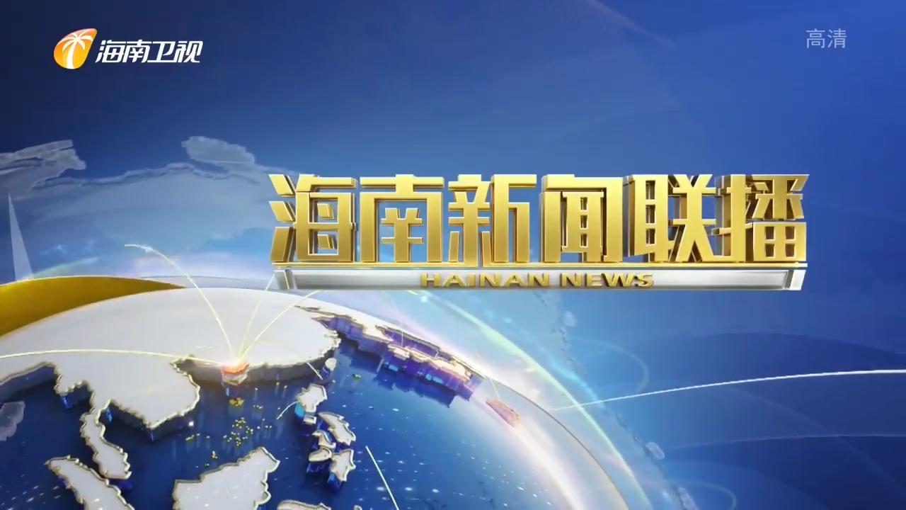 《海南新闻联播》2021年10月13日