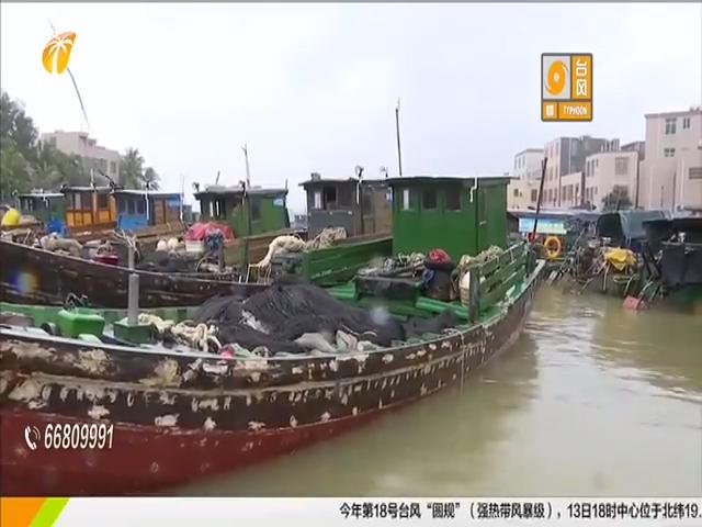 """抗击台风""""圆规"""":海口在籍渔船全部回港避风"""
