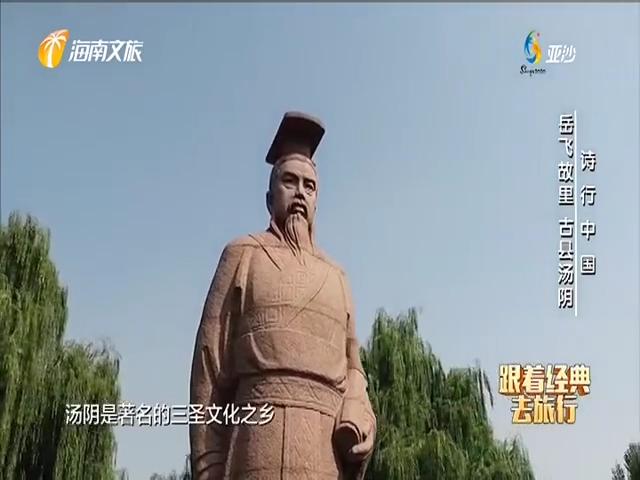 《跟着经典去旅行》诗行中国 岳飞故里 古县汤阴