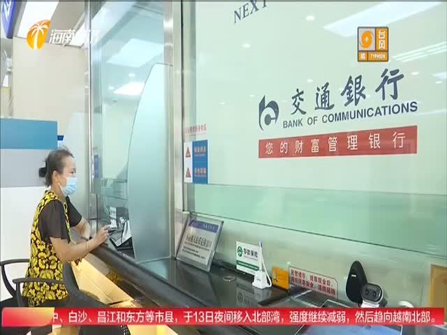 海南交行:线上贷款解农急 金融科技赋能乡村振兴
