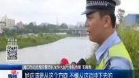 女子驾车看手机将车开进河里 交警奋勇施救助其脱险