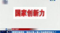 国家形象报告:海外比国人更认可中国哪项能力?