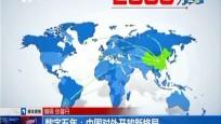 数字五年:中国对外开放新格局