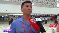 乘客不慎落下提包 机场发现及时归还