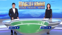 《中国旅游新闻》2017年10月17日