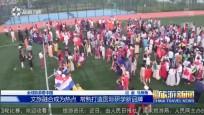 《中国旅游新闻》2017年10月12日